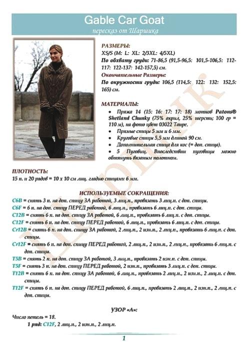 пальто5 (492x684, 107Kb)