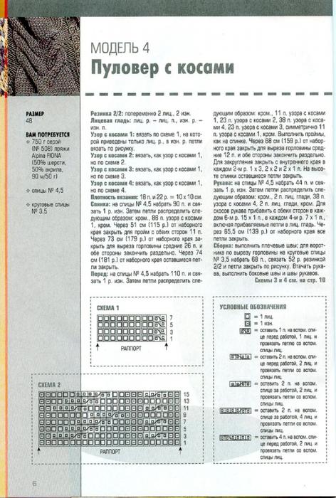 4014748_h2 (472x700, 266Kb)