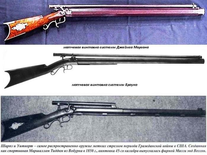 07 матчевые винтовки 1861 г (700x526, 87Kb)
