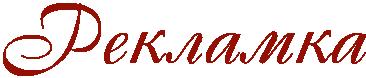 Rreklamka (366x78, 7Kb)