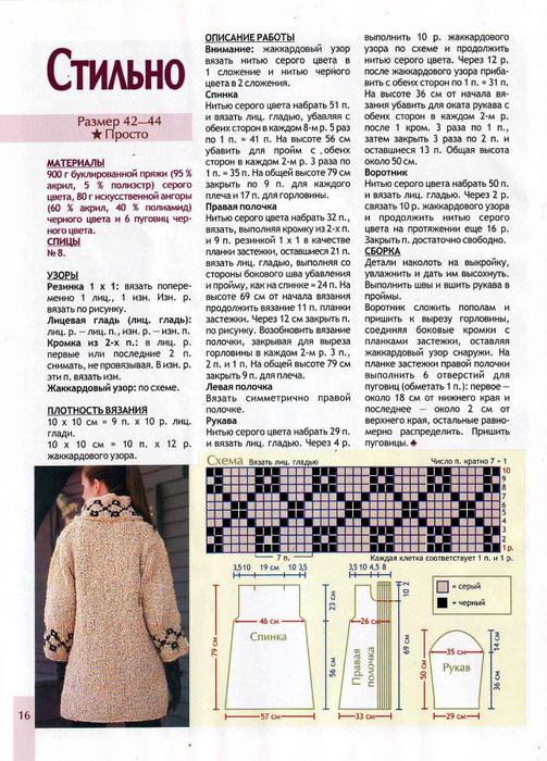 беж.пальто1 (503x700, 476Kb)