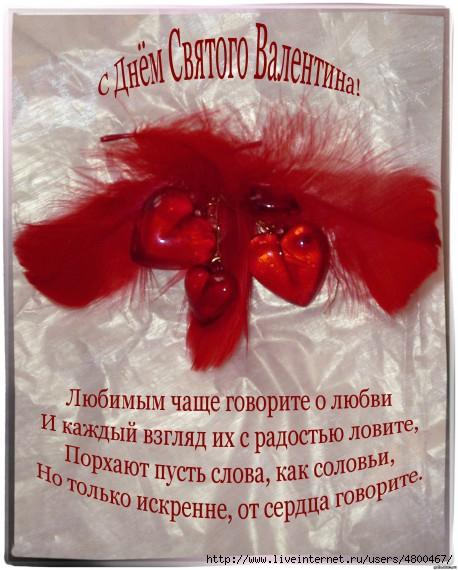 Поздравления к дню святого валентина с фото