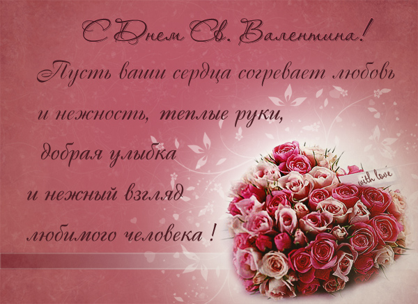 83566663_Valentine_card (600x437, 164Kb)