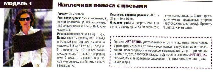 корич.накидка1 (700x237, 43Kb)