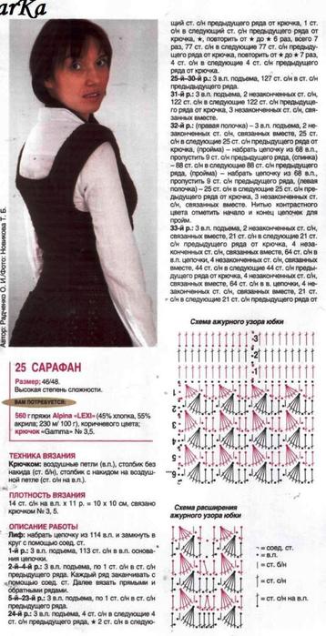 сарафан1 (358x700, 247Kb)