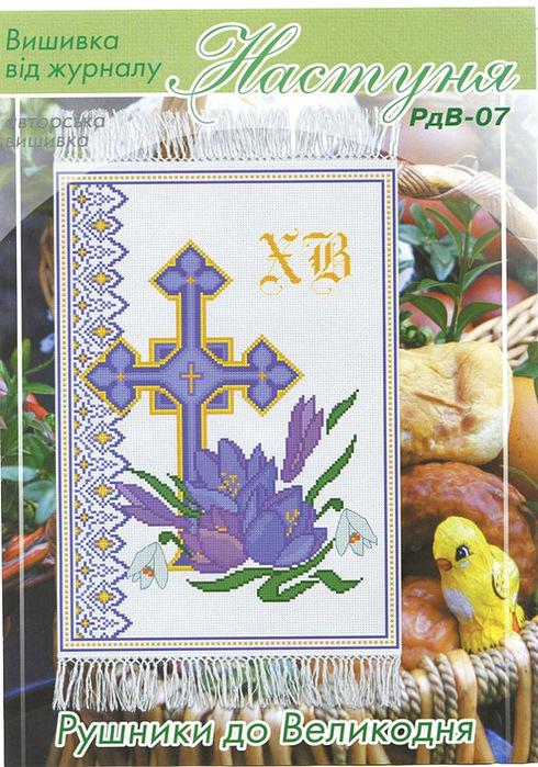 Книжка, которую Вы искали по запросу вышивка крестиком на пасху наверняка, расположена ниже в списке книг...