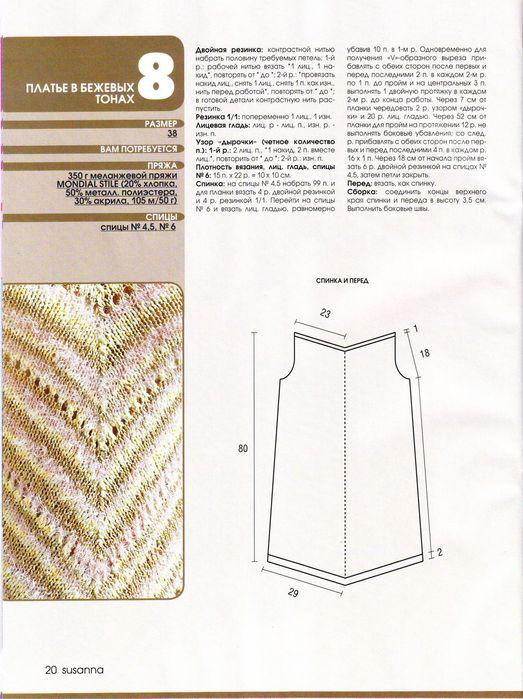 платье 1 (523x699, 76Kb)