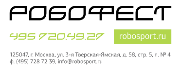 robofest2012 (374x142, 9Kb)