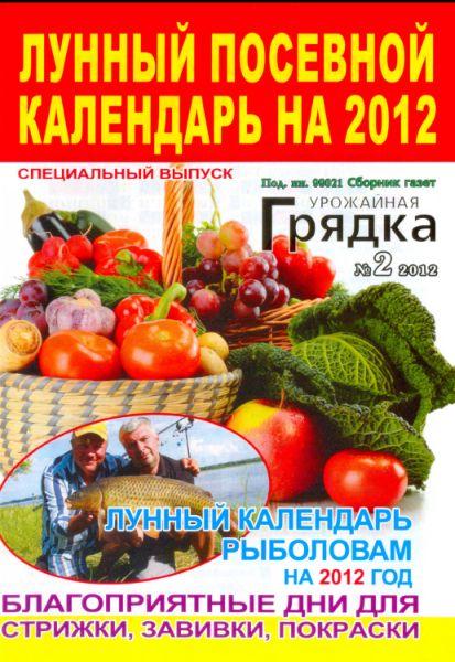 2920236_Urozhajnaya_gryadka_02_2012 (413x600, 69Kb)