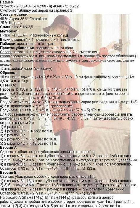 платья1 (473x700, 106Kb)