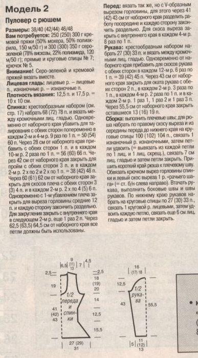 94c7e4349b5c (387x700, 73Kb)