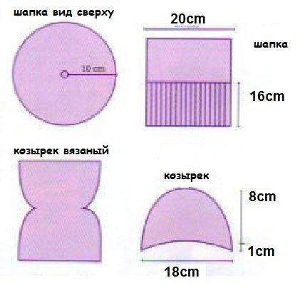 beret-s-kozirkom-spitsami (428x429, 190Kb)