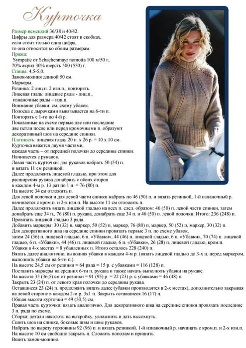 курточка1 (494x700, 252Kb)