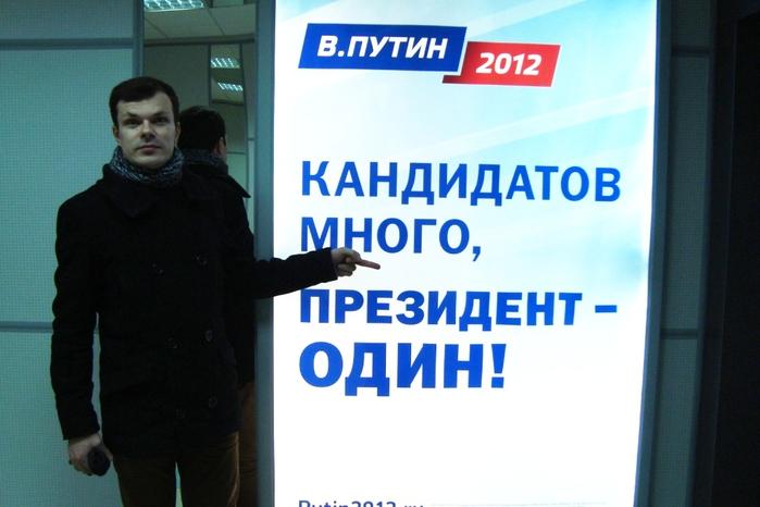 Выборы президента рф 4 ма