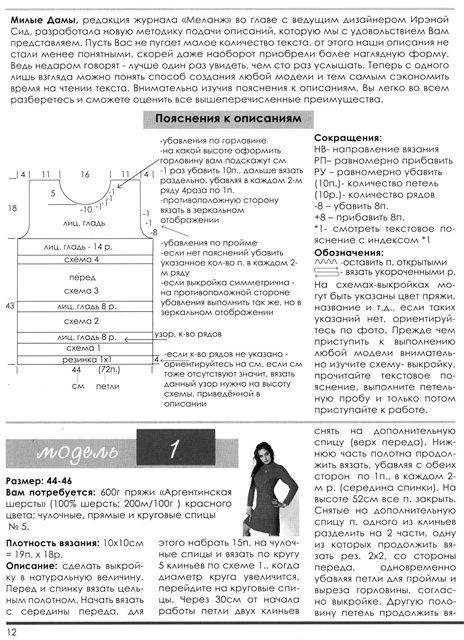 bbfba3474377 (464x640, 103Kb)