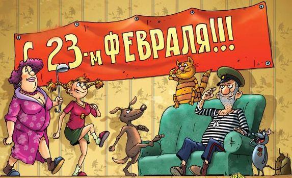23-е февраля - день, в который все мужики не такие уж и козлы! :)