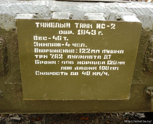 ис-2 танк2 (609x496, 260Kb)