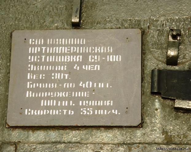 су-100артил уст (622x493, 272Kb)