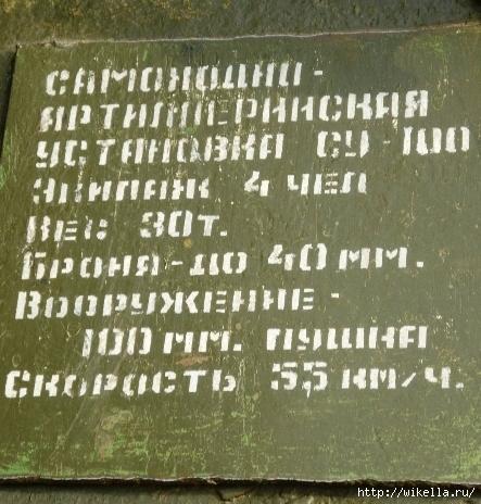 су-100артил уст2 (443x464, 192Kb)