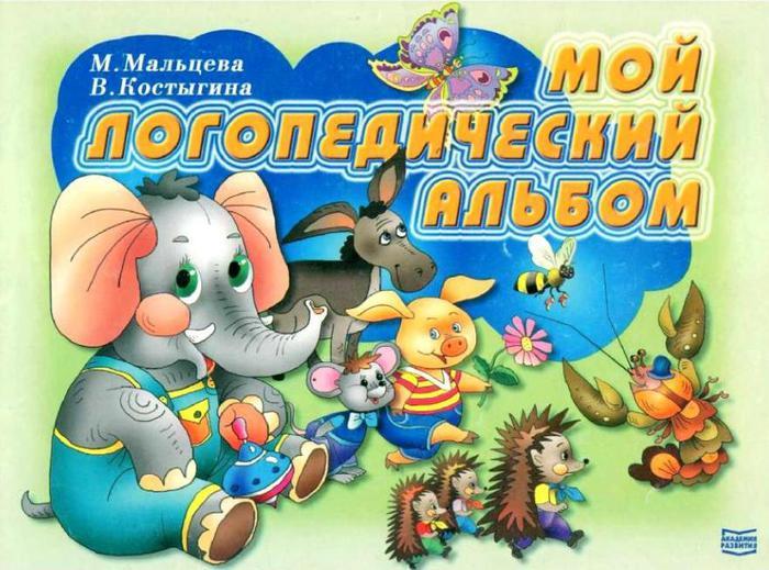 1329572381_mal_ceva_moy_logopedicheskiy_al_bom_1 (700x519, 75Kb)
