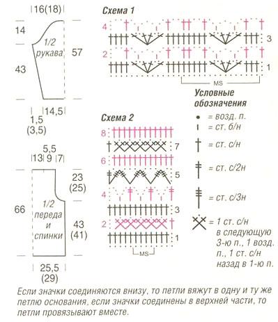 vyazaniy_pulover_kruchkom-2 (399x463, 74Kb)