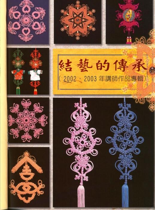 Красивейший журнал по плетению