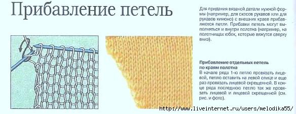 Прибавить петли при вязании рукава спицами 107