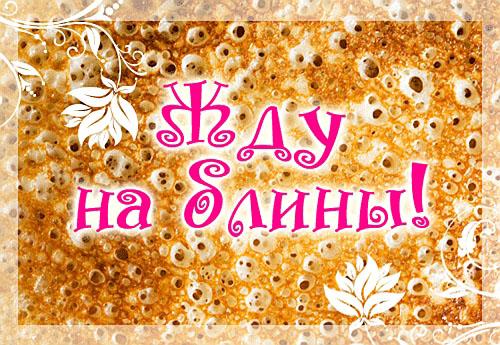 83739786_20414otkrytkizhdunablini (500x345, 130Kb)