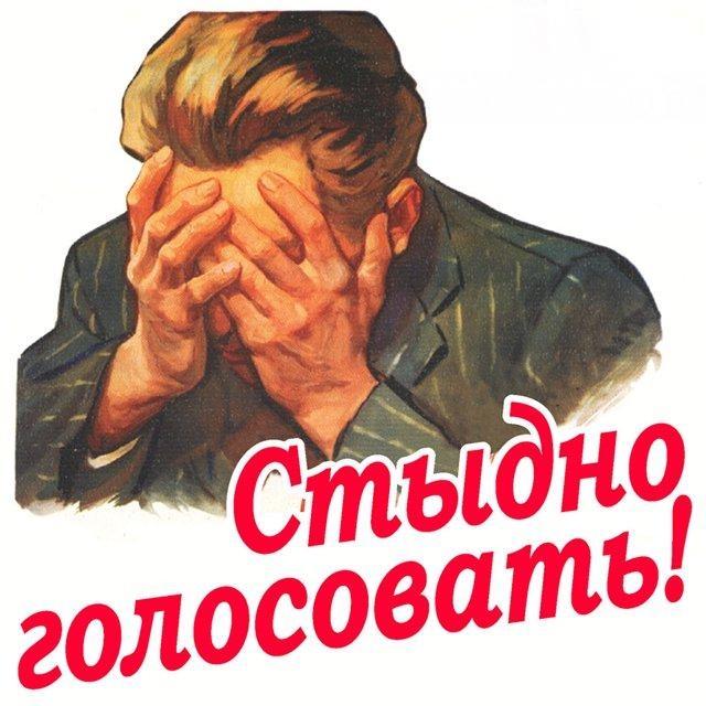 Выборы (560x550, 186Kb)