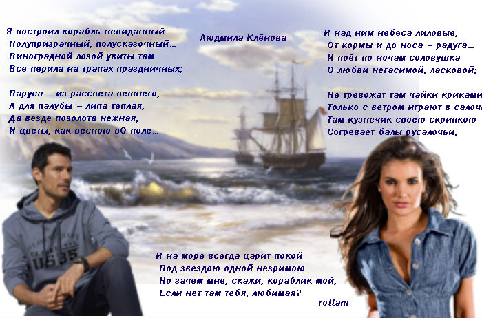 Людмила Клёнова кораблик мой (700x462, 94Kb)
