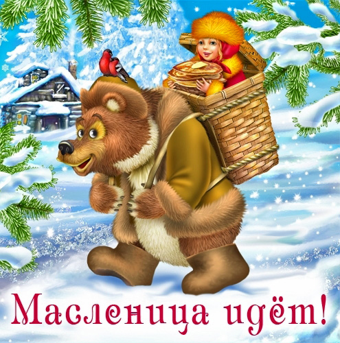 http://img1.liveinternet.ru/images/attach/c/4/83/799/83799507_MASLENICA.jpg