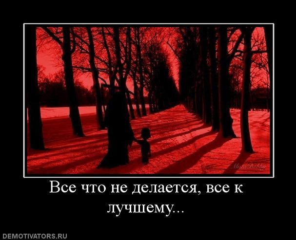 324015_vse-chto-ne-delaetsya-vse-k-luchshemu (607x493, 43Kb)