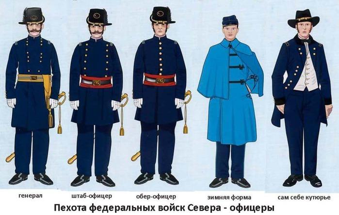 05 север офицеры пехоты (700x444, 86Kb)