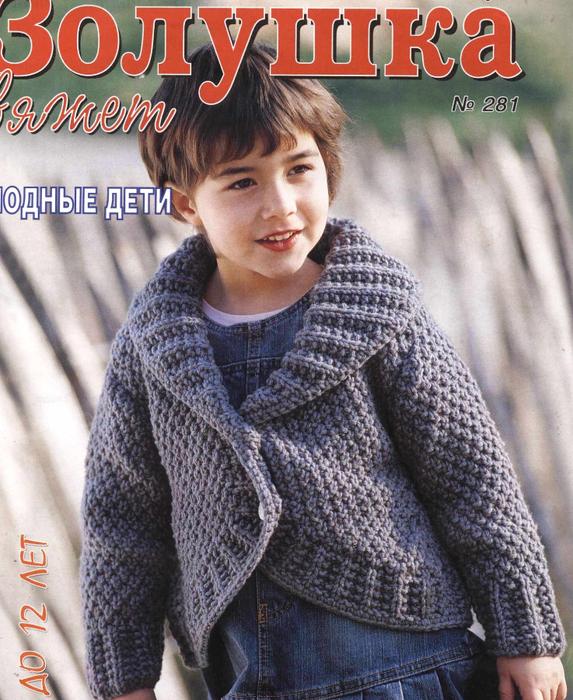 детская курточка (573x700, 522Kb)