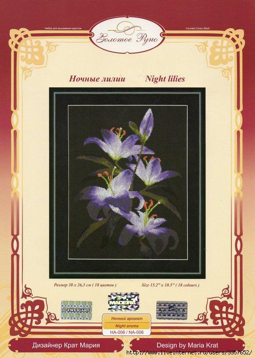 ЗР_НА-006 Ночные лилии (499x700, 181Kb)