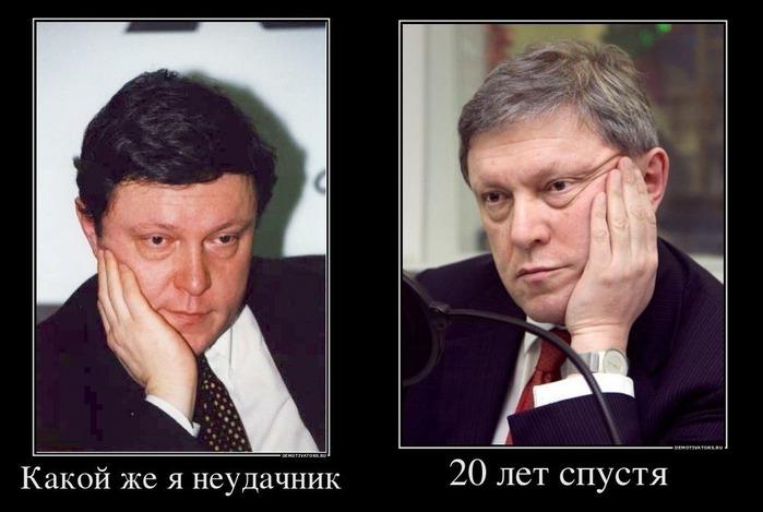 Явлинский неудачник (700x469, 68Kb)