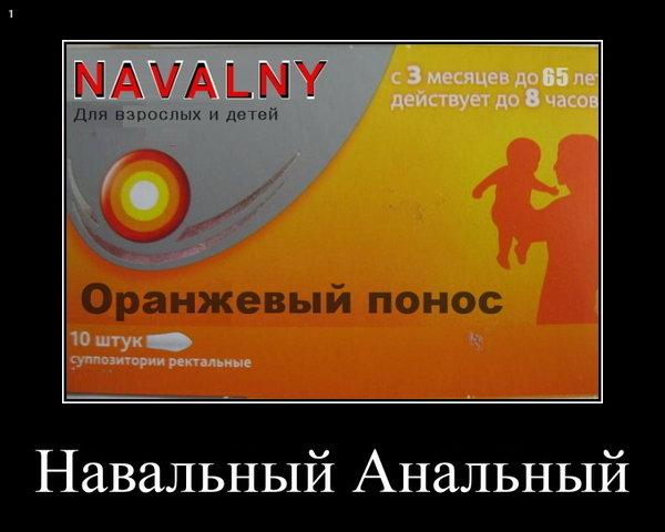 Навальный Анальный (600x480, 41Kb)