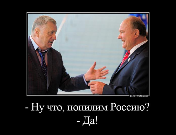Жириновский и Зюганов пилят Рашу (700x536, 164Kb)