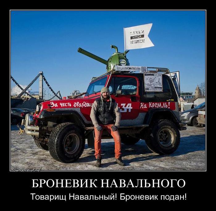 Броневик Навального (700x683, 75Kb)