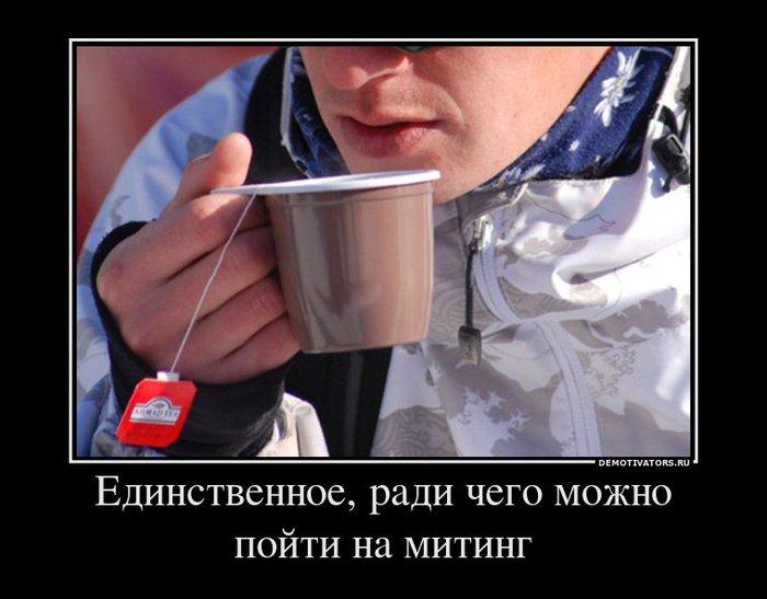 Чай на митинге (700x547, 54Kb)
