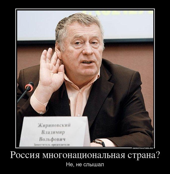 Жириновский о многонациональной России (683x698, 63Kb)