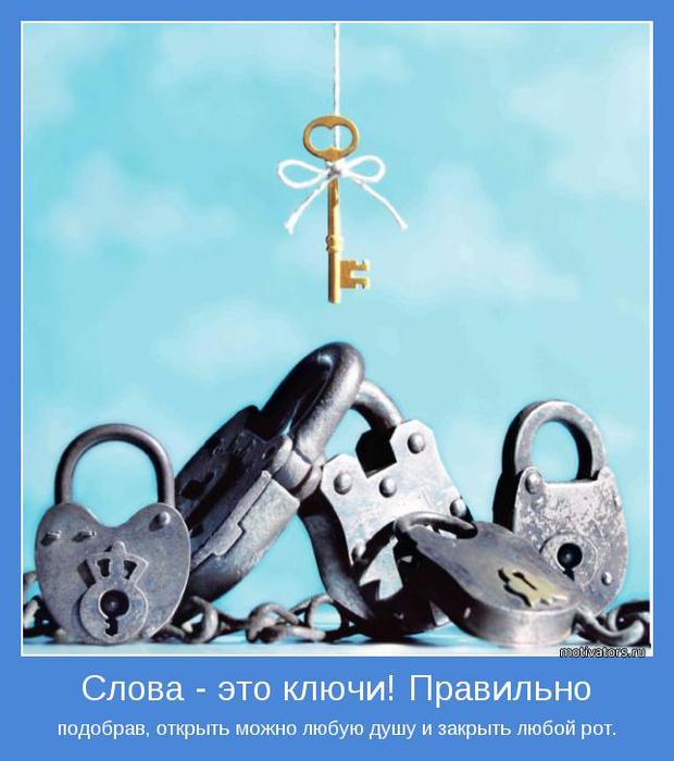 3841237_motivator32712 (620x700, 48Kb)