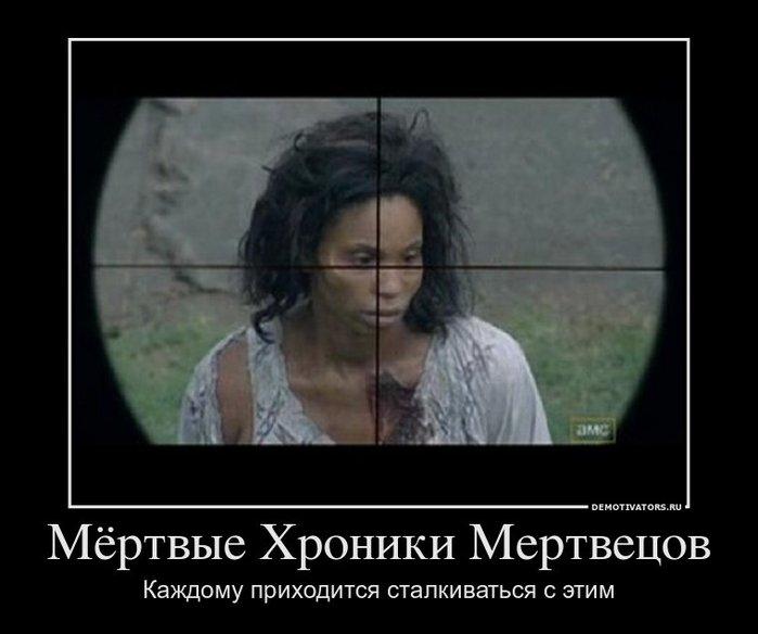 123045_myortvyie-hroniki-mertvetsov_demotivators_ru (700x584, 44Kb)