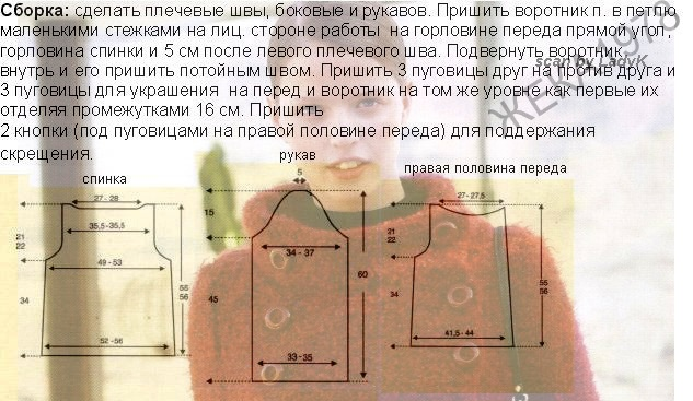 красн.жакет2 (633x367, 114Kb)