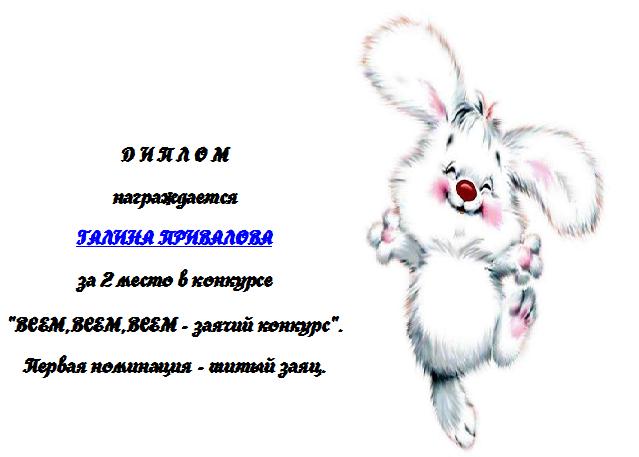 4360308_Diplom_2_mesto_png1 (639x457, 126Kb)