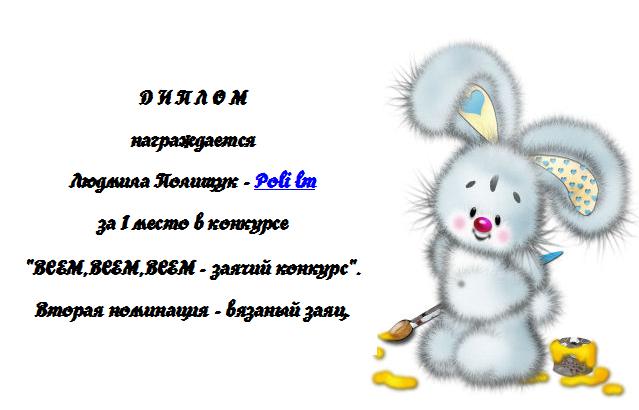 4360308_Diplom_1_mesto (639x410, 147Kb)