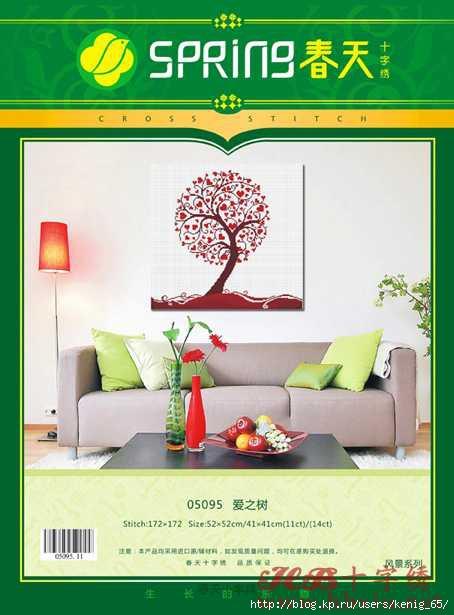 spring heart tree 5095 (454x615, 112Kb)