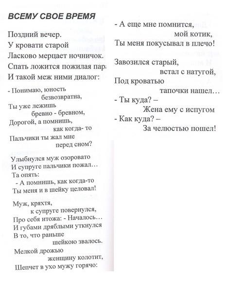 81839665_Vsemu_svoyo_vremya (463x600, 57Kb)