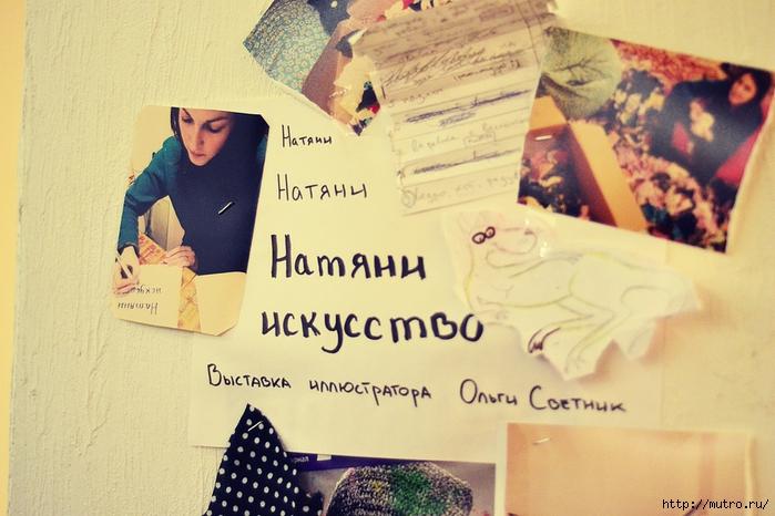 Натяни искусство - выставка иллюстратора Ольги Светник