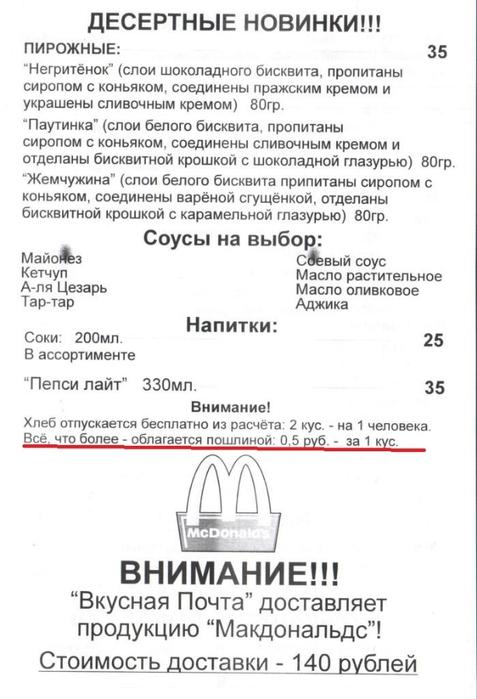 МЕНЮ3 (477x700, 164Kb)